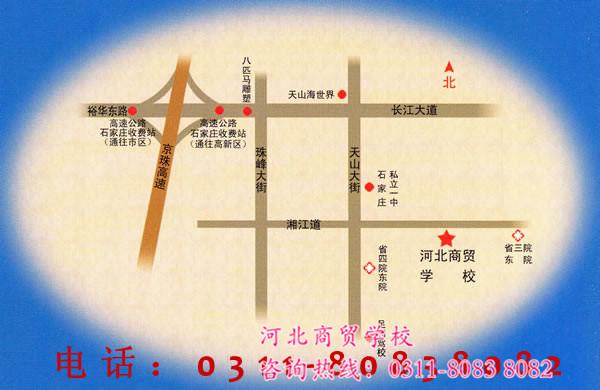 石家庄商贸学校地址
