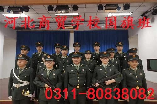 河北商贸学校国旗班
