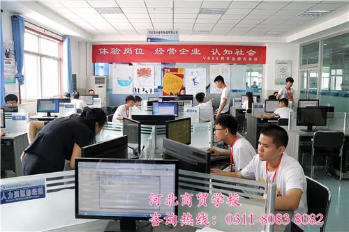 河北商贸学校学生模拟企业实训