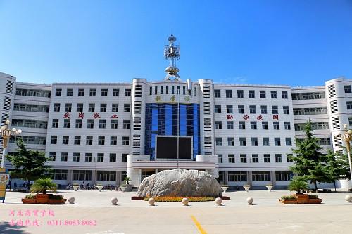 河北商贸学校教学楼