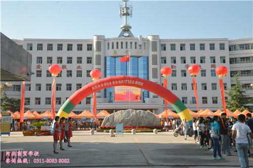 河北商贸学校大门