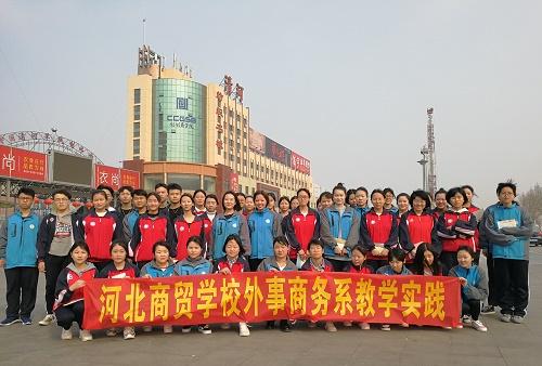河北商贸学校2020年国际商务专业招生计划