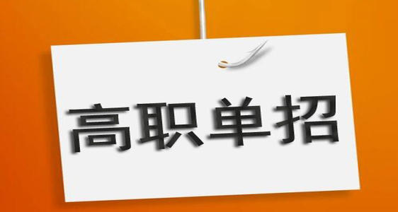 2021年河北省高职单招流程