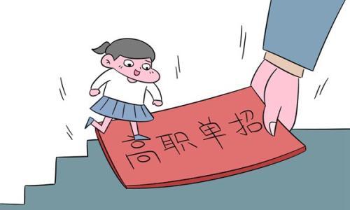 邢台市高职单招录取情况